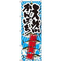 のぼり旗 天然かんぱち 新鮮美味 (SNB-2360)