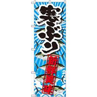 のぼり旗 寒ぶり 新鮮美味 (SNB-2361)