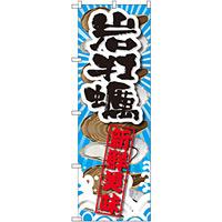 のぼり旗 岩牡蠣 新鮮美味 (SNB-2366)