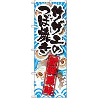 のぼり旗 サザエのつぼ焼き (SNB-2367)