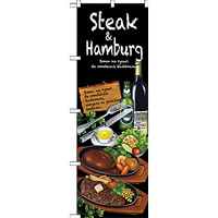 のぼり旗 Steak&hamburg (SNB-2373)