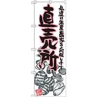 のぼり旗 直売所 ピンク イラスト (SNB-2380)