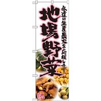 のぼり旗 地場野菜 ピンク 写真 (SNB-2383)