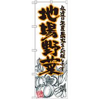 のぼり旗 地場野菜 橙 イラスト (SNB-2387)
