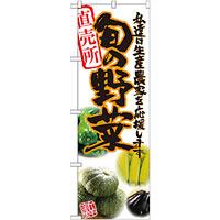 のぼり旗 旬の野菜 橙 写真 (SNB-2390)