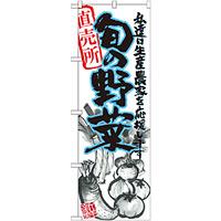 のぼり旗 旬の野菜 青 イラスト (SNB-2391)