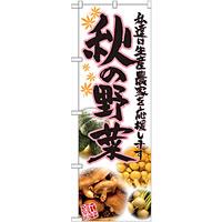 のぼり旗 秋の野菜 写真 (SNB-2394)