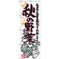 のぼり旗 秋の野菜 イラスト (SNB-2395)
