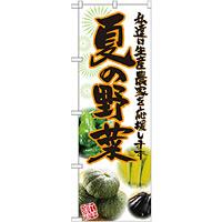 のぼり旗 夏の野菜 写真 (SNB-2396)