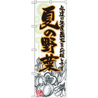 のぼり旗 夏の野菜 イラスト (SNB-2397)