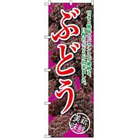 のぼり旗 ぶどう 甘さと酸味の 赤紫 (SNB-2403)