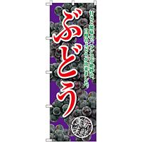 のぼり旗 ぶどう 甘さと酸味の 紫 (SNB-2405)