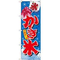 かき氷 つめた~い のぼり ブルー (SNB-2566)