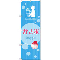 かき氷 frappe のぼり  (SNB-2568)
