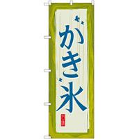 かき氷 甘味 のぼり  (SNB-2572)