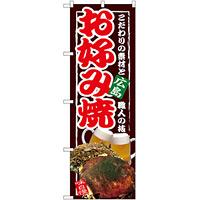 のぼり旗 広島 お好み焼 (SNB-2584)