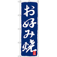 のぼり旗 お好み焼 ブルー (SNB-2588)