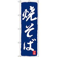 のぼり旗 焼そば 青(SNB-2589)
