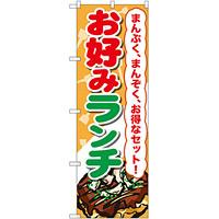 のぼり旗 お好みランチ (SNB-2590)