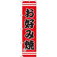 スマートのぼり旗 お好み焼 赤地/黒文字/白帯 (SNB-2601)