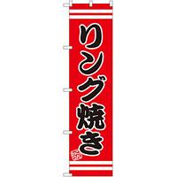 スマートのぼり旗 リング焼き (SNB-2610)