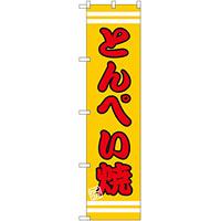 スマートのぼり旗 とんぺい焼 (SNB-2612)
