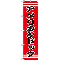 スマートのぼり旗 アメリカンドック (SNB-2618)