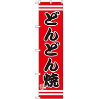 スマートのぼり旗 どんどん焼 (SNB-2622)