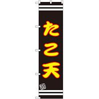 スマートのぼり旗 たこ天 黒地/黄文字 (SNB-2637)