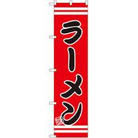 スマートのぼり旗 ラーメン (SNB-2641)