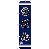 スマートのぼり旗 うどん 上下帯デザイン (SNB-2642)