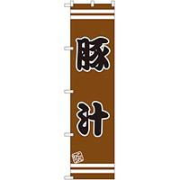スマートのぼり旗 豚汁 (SNB-2643)