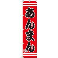 スマートのぼり旗 あんまん (SNB-2649)