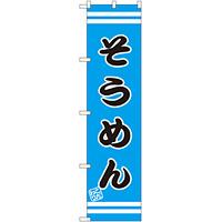 スマートのぼり旗 そうめん 水色地/黒文字 (SNB-2654)