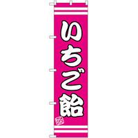 スマートのぼり旗 いちご飴 (SNB-2658)