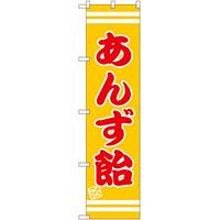 スマートのぼり旗 あんず飴 (SNB-2659)