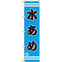 スマートのぼり旗 水あめ (SNB-2660)