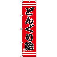 スマートのぼり旗 どんぐり飴 (SNB-2661)