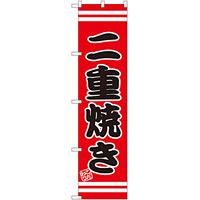 スマートのぼり旗 二重焼き (SNB-2667)