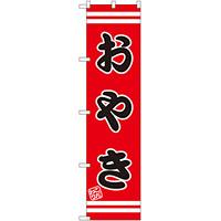 スマートのぼり旗 おやき (SNB-2669)