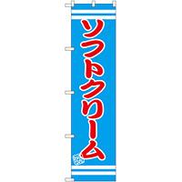 スマートのぼり旗 ソフトクリーム (SNB-2671)
