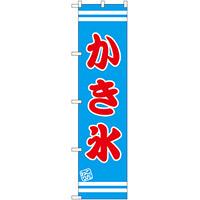 スマートのぼり旗 かき氷 水色地/赤文字/白帯 (SNB-2674)