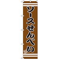 スマートのぼり旗 ソースせんべい (SNB-2676)
