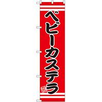 スマートのぼり旗 ベビーカステラ 赤地/黒文字/白帯 (SNB-2680)