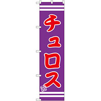 スマートのぼり旗 チュロス (SNB-2684)