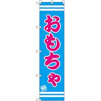 スマートのぼり旗 おもちゃ (SNB-2699)