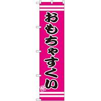 スマートのぼり旗 おもちゃすくい (SNB-2704)