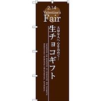 のぼり旗 生チョコギフト (SNB-2717)