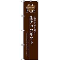 スマートのぼり旗 生チョコギフト (SNB-2718)