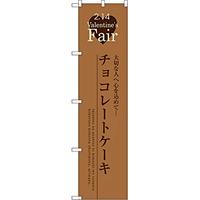 スマートのぼり旗 チョコレートケーキ (SNB-2720)